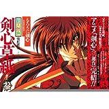 るろうに剣心・剣心草紙―電影画帖―アニメコレクション 3 (愛蔵版コミックス)