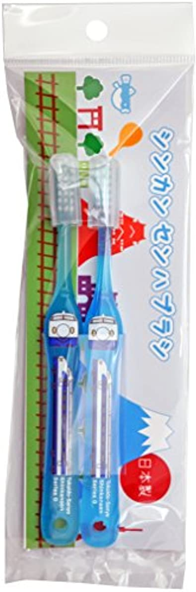 ディスコ観察急速なSH-287 新幹線歯ブラシ2本セット 0系東海道山陽新幹線