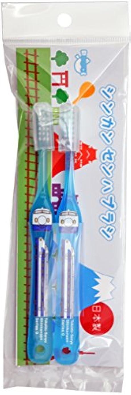 に賛成歴史的口SH-287 新幹線歯ブラシ2本セット 0系東海道山陽新幹線