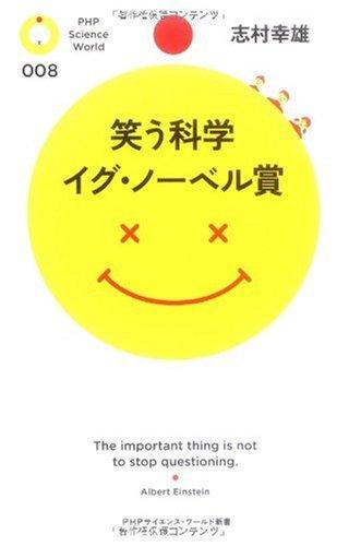 笑う科学 イグ・ノーベル賞 (PHPサイエンス・ワールド新書) [新書] / 志村 幸雄 (著); PHP研究所 (刊)