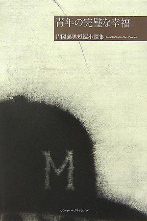 片岡義男 短編小説集「青年の完璧な幸福」 (SWITCH LIBRARY)の詳細を見る