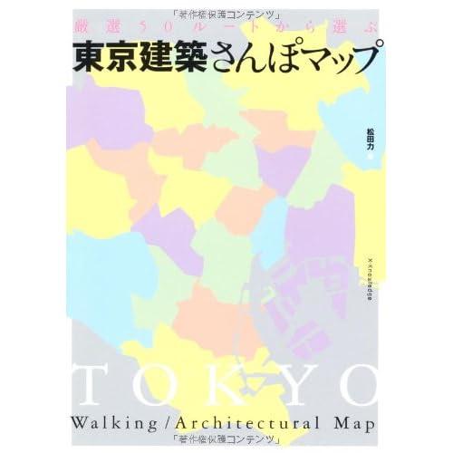 東京建築さんぽ