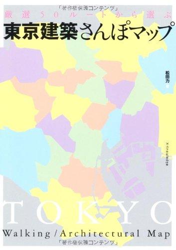 東京建築さんぽマップの詳細を見る