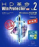 HD革命 / Win Protector Ver.2 Pro