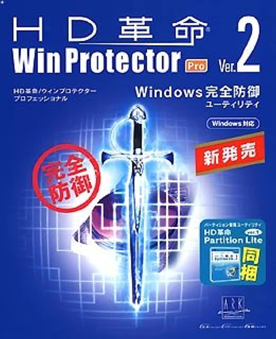 すばらしいですフロンティア磨かれたHD革命 / Win Protector Ver.2 Pro