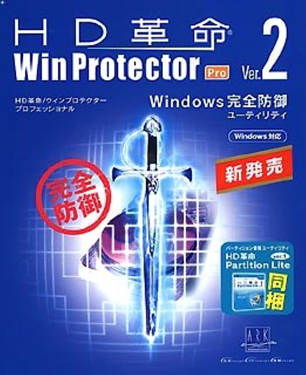 ガード北西しないHD革命 / Win Protector Ver.2 Pro