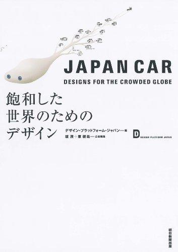 JAPAN CAR 飽和した世界のためのデザインの詳細を見る