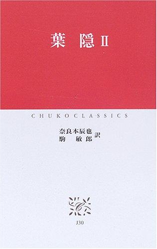 葉隠〈2〉 (中公クラシックス)の詳細を見る