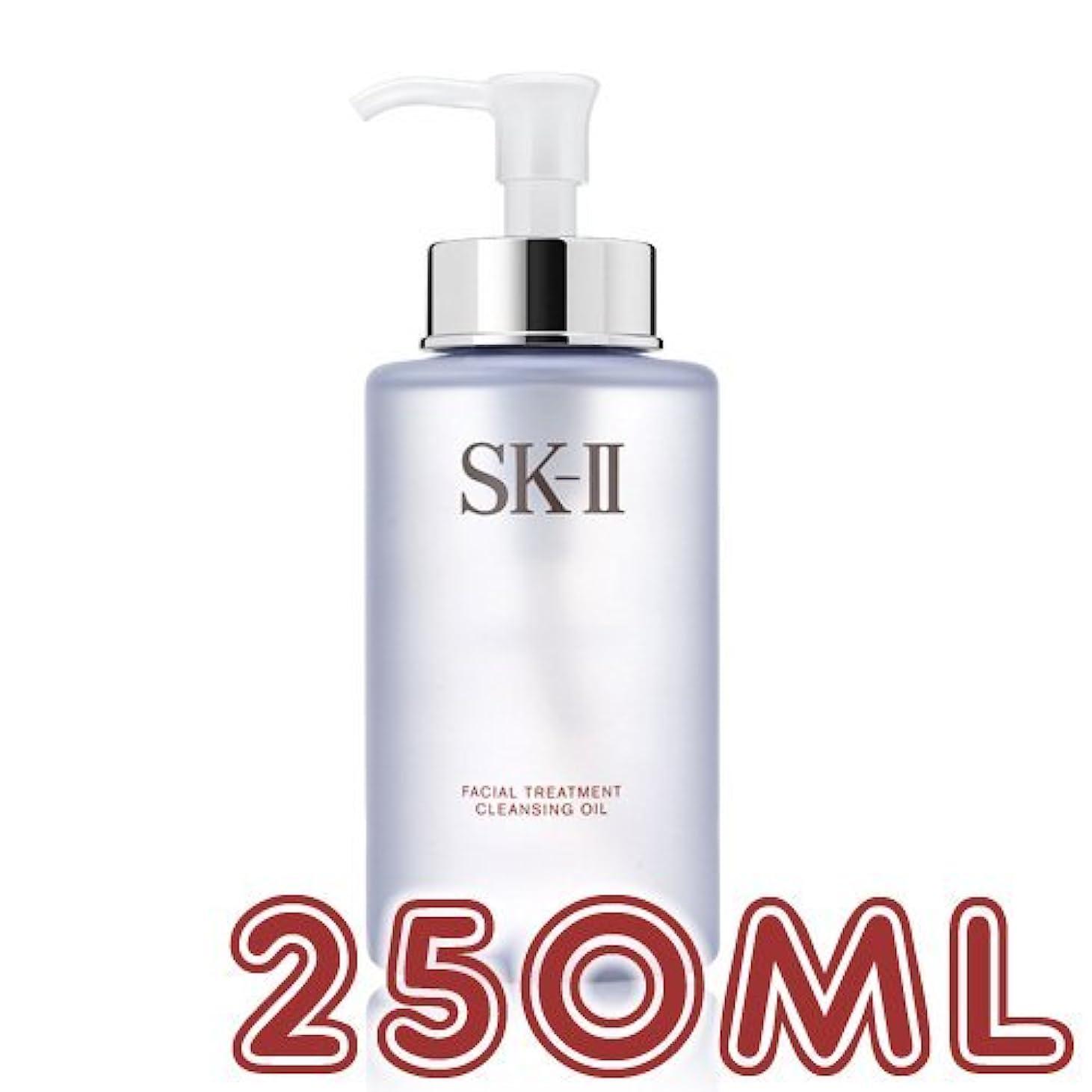 ひいきにする入浴うまくやる()【SK-II】 フェイシャルトリートメントクレンジングオイル 250ml(並行輸入品)