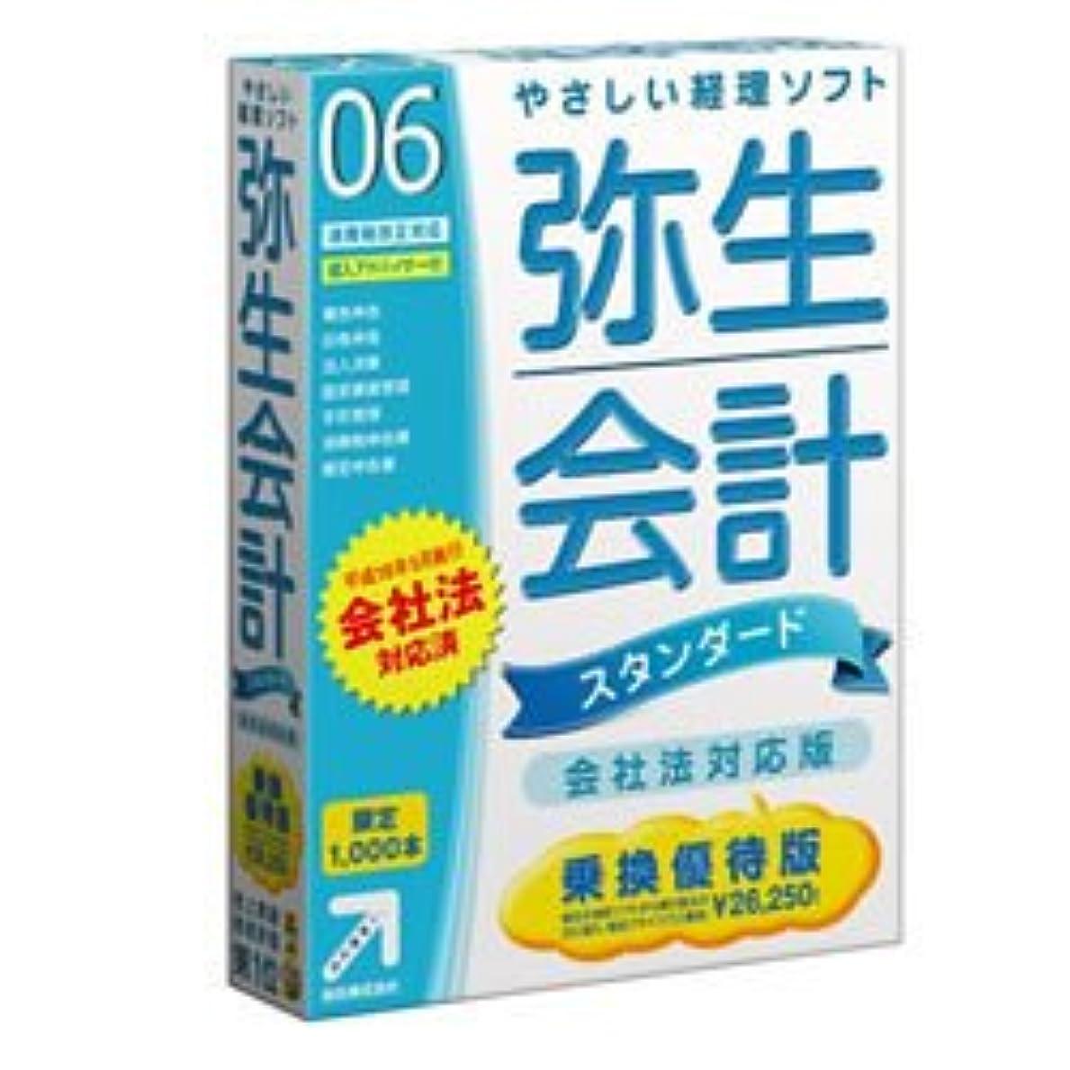 トイレ流ミス【旧商品】弥生会計 スタンダード 06 会社法対応版 乗換優待版