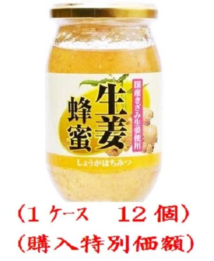 シンクサワーだらしない国産生姜.はちみつ400g(???12個入り購入価額)????????