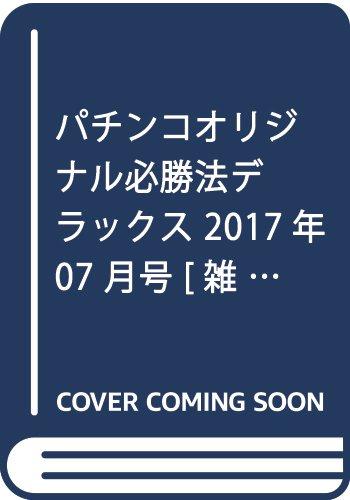 パチンコオリジナル必勝法デラックス 2017年 07 月号 [雑誌]