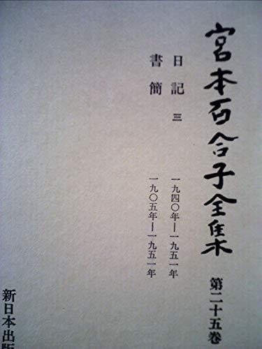 宮本百合子全集〈第25巻〉日記 3.書簡 (1981年)