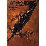 ドイツ空軍戦記 (新戦史シリーズ)