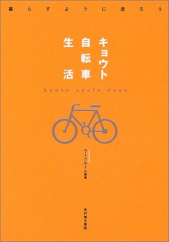 キョウト自転車生活の詳細を見る