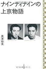 ナインティナインの上京物語