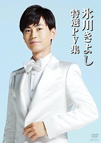 氷川きよし 特選PV集 [DVD]...