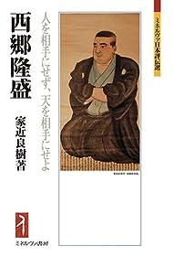 西郷隆盛:人を相手にせず、天を相手にせよ (ミネルヴァ日本評伝選)