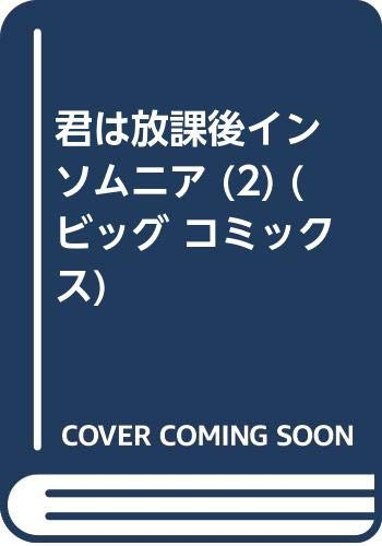 君は放課後インソムニア (2) (ビッグ コミックス)