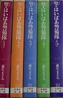 聖(セント)はいぱあ警備隊 全5巻完結セット (白泉社文庫)