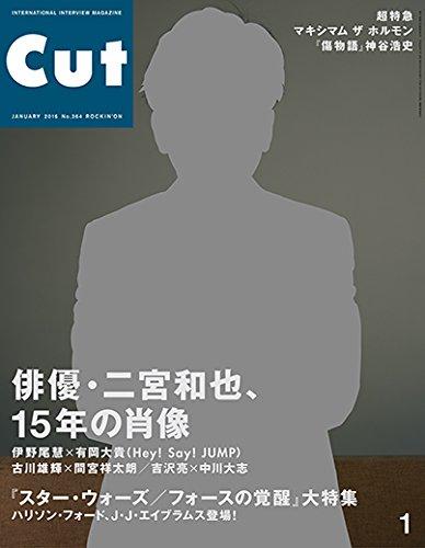 Cut (カット) 2016年01月号 [雑誌]の詳細を見る