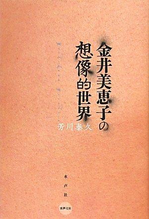 金井美恵子の想像的世界の詳細を見る