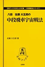 中段飛車宇宙戦法 (王将ブックスDELUXE版―特殊戦法シリーズ)