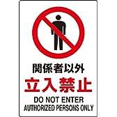 JIS規格安全標識 関係者以外立入禁止 1枚入り エコユニボード製(大) 802-021 450×300mm