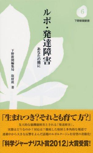 ルポ・発達障害: あなたの隣に (下野新聞新書) (下野新聞新書 6)の詳細を見る