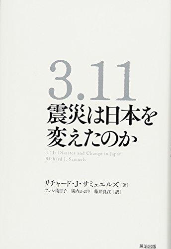 3.11 震災は日本を変えたのかの詳細を見る