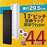 収納ラック 深型29.5cm【pita】本体幅44cm(扉ありタイプ) ダークブラウン 1cmピッチ収納ラック 【pita】ピタ