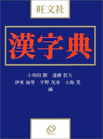 旺文社漢字典