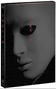 犬神家の一族 コレクターズ・エディション (初回限定生産) [DVD]