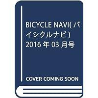 BICYCLE NAVI(バイシクルナビ) 2016年 03 月号 [雑誌]