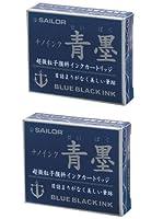 セーラー 万年筆用 カートリッジインク 青墨【2箱】13-0602-144