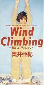 Wind Climbing~風にあそばれて