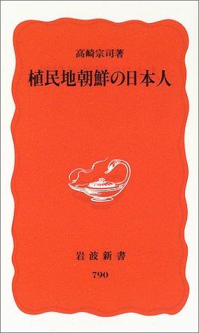 植民地朝鮮の日本人 (岩波新書 新赤版 (790))の詳細を見る