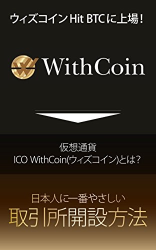 WithCoin(ウィズコイン)HitBTCに上場!: ICO WithCoin(ウィズコイン)とは?日本人に一番やさしい取引所開設方法 仮想通貨