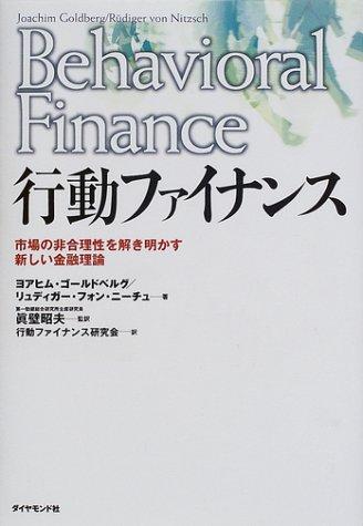 行動ファイナンス―市場の非合理性を解き明かす新しい金融理論の詳細を見る