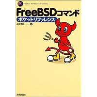 FreeBSDコマンドポケットリファレンス (Pocket reference)