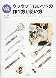 レジンで作るウフウフルレットの作り方と使い方 (魔法のアイテムで愛犬にとろけるマッサージを。)