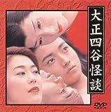 大正四谷怪談 [DVD]