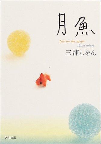月魚 (角川文庫)の詳細を見る