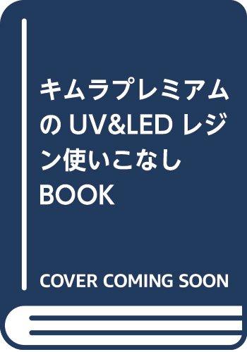 キムラプレミアムのUV&LEDレジン使いこなしBOOK 発売日