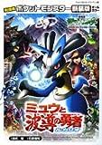 劇場版ポケットモンスターミュウと波導の勇者ルカリオ (てんとう虫コミックスアニメ版)