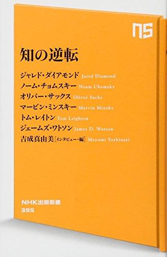知の逆転 (NHK出版新書)の詳細を見る