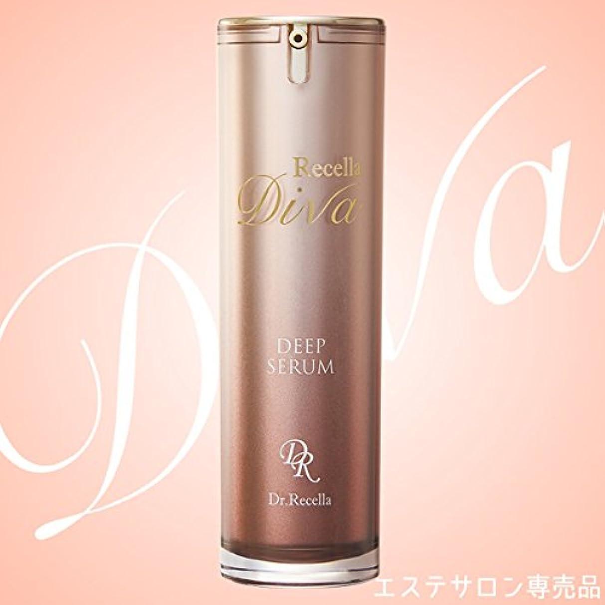 ガイド規制期待【リセラディーヴァ(サロン専売品)】DEEP SERUM(美容液)