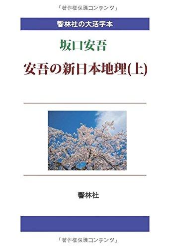 【大活字本】坂口安吾「安吾の新日本地理(上)」 (響林社の大活字本シリーズ)
