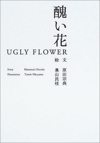 醜い花の詳細を見る