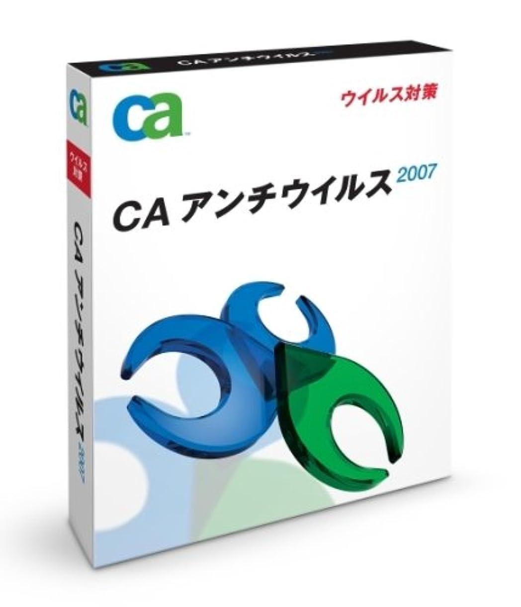 着る同様のページェントCA アンチウイルス 2007 特別優待版